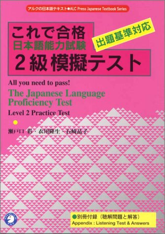 9784872344356: The Japanese Language Proficiency Test Level 2 Practice Test (Nihongo Nouryokushiken 2kyu Mogi Test) (in Japanese)