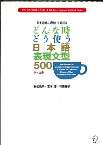 9784872345896: 500 Essential Japanese Expressions: A Guide to Correct Usage of Key Sentence Patterns (Alc Press Japanese Textbook) (Japanese Edition)