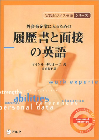 9784872347364: English and interview resume to enter the foreign companies (practice business English series) (1997) ISBN: 4872347366 [Japanese Import]