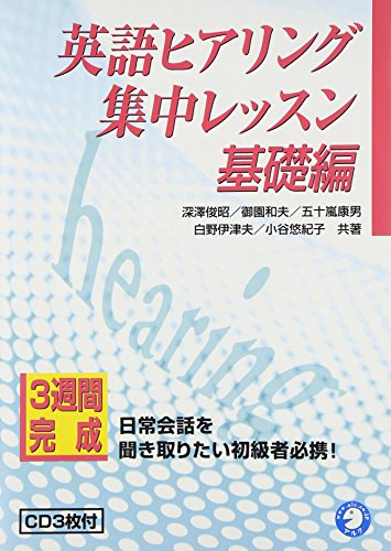 3 weeks complete English hearing focused lessons: Toshiaki Fukasawa