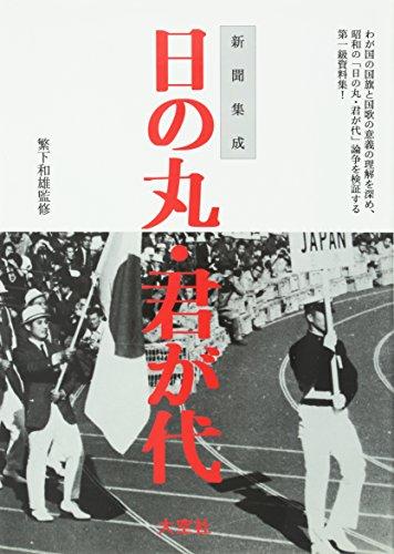 Hinomaru-Kimigayo - newspaper corpus (1989) ISBN: 4872360680 [Japanese Import]: Firmament, Inc.