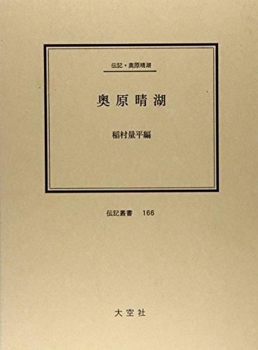 9784872364651: Okuhara Seiko: Denki Okuhara Seiko (Denki sosho) (Japanese Edition)