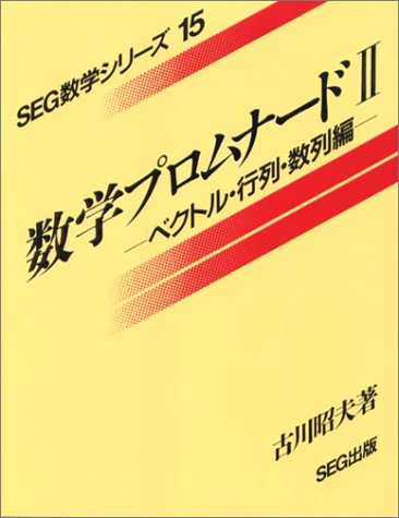 9784872430561: Math promenade <2> matrix-vector sequence Hen (SEG mathematics series) (1996) ISBN: 4872430565 [Japanese Import]