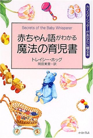 9784872572711: Secrets of the Baby Whisperer = Akachango ga wakaru maho no ikujisho [Japanese Edition]