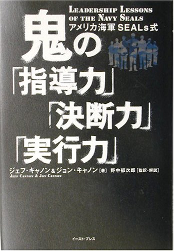"9784872573831: Demon ""leadership,"" ""decision,"" ""ability to execute"" - U.S. Navy SEALs formula (2003) ISBN: 4872573838 [Japanese Import]"
