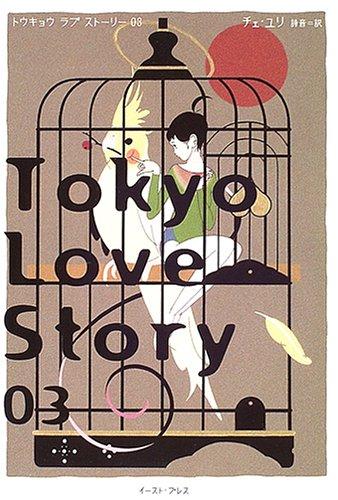 9784872575309: Tokyo Love Story?03?