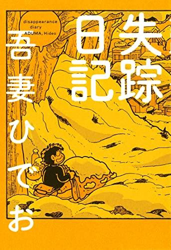 9784872575330: Shissō Nikki