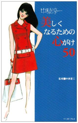 9784872576207: Try 50 to be beautiful Junichi Nakahara (2006) ISBN: 4872576209 [Japanese Import]