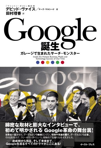 9784872576443: The Google Story: Inside the Hottest Business, Media, and Technology Success of Our Time = Google tanjo : gareji de umareta sachi monsuta [Japanese Edition]