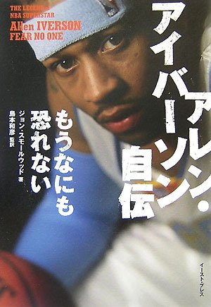 9784872578584: Have nothing to fear anymore - Allen Iverson autobiography (2007) ISBN: 4872578589 [Japanese Import]