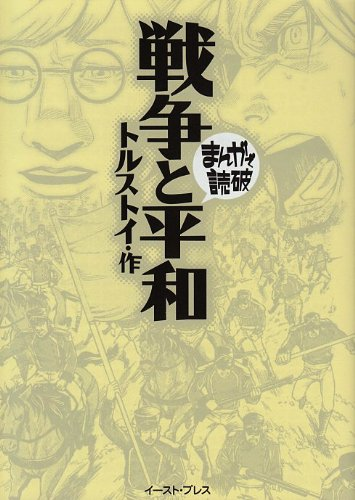 9784872578676: War and Peace (Manga de dokuha)