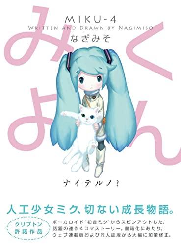 9784872579918: Miku-4 (Mikuyon) Vocaloid Fan Comic / 4-koma Hatsune Miku Manga (Vocaloid)