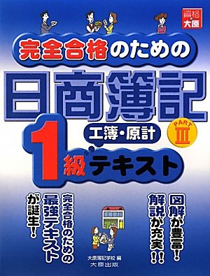 9784872588729: Nissho bookkeeping primary industry bookkeeping, costing text for full pass (2010) ISBN: 487258872X [Japanese Import]