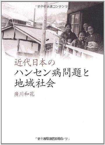 Community and leprosy problem in modern Japan: Osaka University Publishing