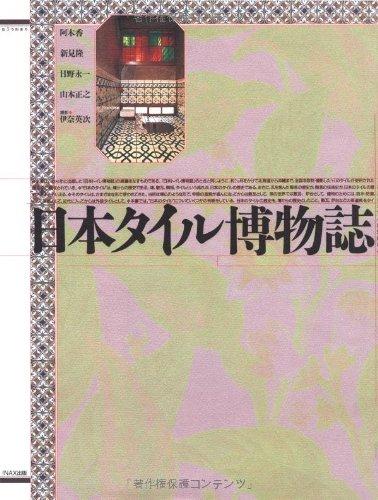 Japan tile Museum magazine (third space Sensho) (1991) ISBN: 487275008X [Japanese Import]: INAXo