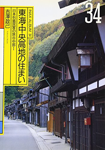 Residence of Tokai, central highlands - journey of the Japanese archipelago house Central 1 (INAX ...