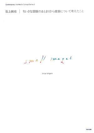 Junya Ishigami: Small Images (English and Japanese: Junya Ishigami