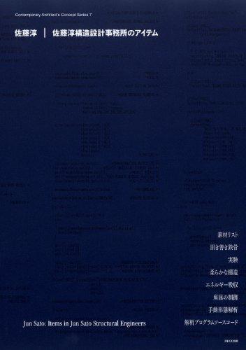 Jun Sato: Items In Jun Sato Structural Engineers: Jun Sato