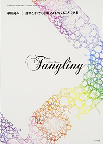 9784872751666: Tangling - Akihisa Hirata Contemporary Architect's Concept Series 8 (English and Japanese Edition)