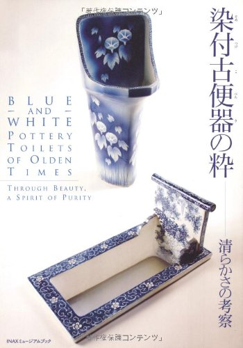 Best of dyed old urinal - consideration of purity (INAX Museum Book) (2007) ISBN: 4872754050 [...