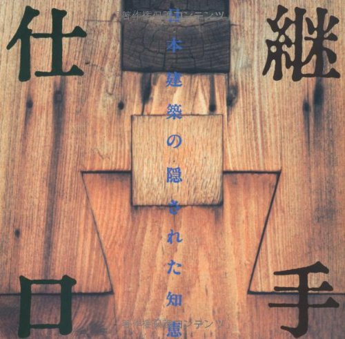 Tsugite-Shiguchi (Hidden Wisdom of Japanese Architecture): Connecting with Straight; Connecting ...
