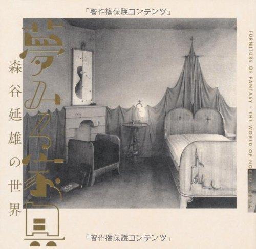 Yumemiru kagu = Furniture of fantasy : Nobuo Moriya; Inax.