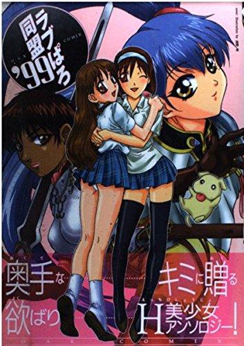 9784872784480: Love Pharaoh Alliance '99 (Oak comix) (1999) ISBN: 4872784480 [Japanese Import]