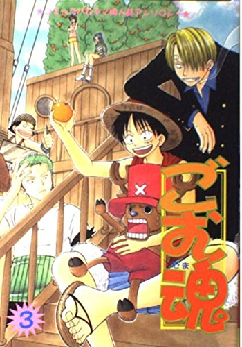 You no soul - doujinshi Comic Anthology (3) (Oak comix) (2000) ISBN: 4872786556 [Japanese Import]: ...