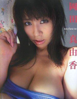 9784872792102: Applause