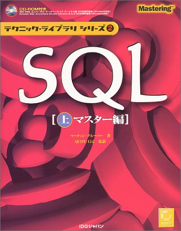9784872804188: SQL master Hen (technique library series) (2000) ISBN: 487280418X [Japanese Import]
