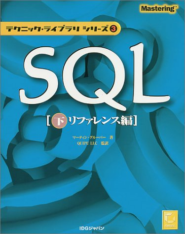 9784872804195: SQL Reference section (technique library series) (2000) ISBN: 4872804198 [Japanese Import]