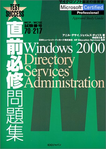 9784872804256: 70-217-Windows just before compulsory Braindumps MCP / MCSE Exam Number 2000 Directory Services Administration (Test success) (2000) ISBN: 4872804252 [Japanese Import]