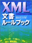 9784872804423: XML document rule book (2001) ISBN: 4872804422 [Japanese Import]