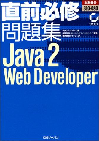 9784872804737: 310-080 Java2 Web Developer just before compulsory Braindumps Exam Number (2003) ISBN: 4872804732 [Japanese Import]
