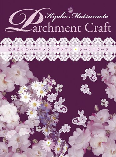9784872811537: Parchment craft card rate Consequences of Kyoko Matsumoto Parchment Craft Kyoko Matsumoto (2010) ISBN: 4872811534 [Japanese Import]