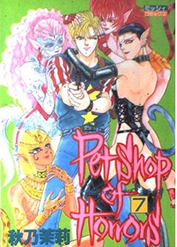Petshop of Horrors 7 (Misshi~ikomikkusu) (1997) ISBN: 4872871820 [Japanese Import]: Ozorashuppan
