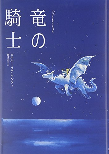 9784872901627: Knights of the dragon (2003) ISBN: 4872901622 [Japanese Import]