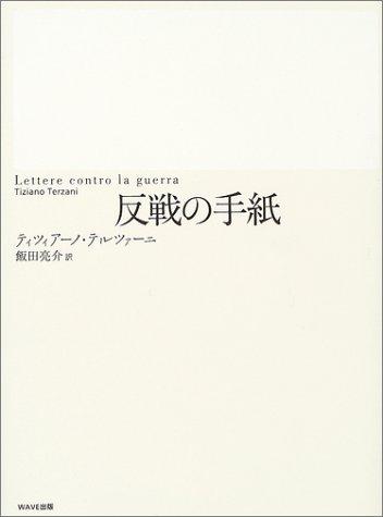 Letter of anti-war (2004) ISBN: 4872901800 [Japanese Import]: WAVE publication