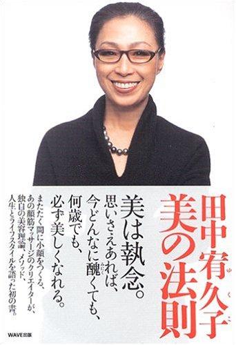 9784872902549: Law of Tanaka ?? child beauty (2006) ISBN: 4872902548 [Japanese Import]