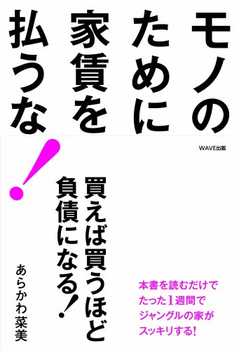9784872903720: Enough to buy it if I buy it! ~ Na pay the rent for things, to become a liability (2008) ISBN: 4872903722 [Japanese Import]
