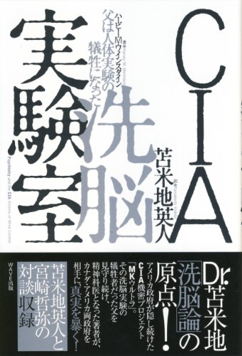 9784872904710: CIA brainwashing laboratory ~ ~ My father became a victim of human experimentation (2010) ISBN: 4872904710 [Japanese Import]