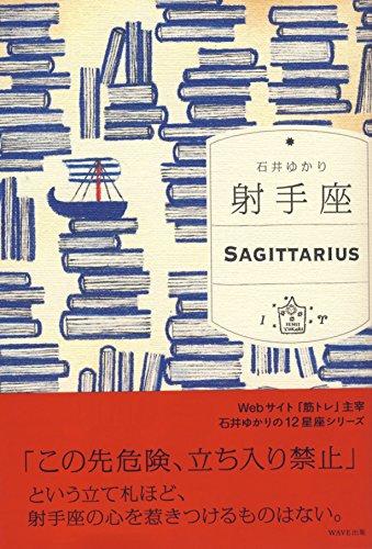 9784872904949: SAGITTARIUS = Iteza [Japanese Edition]