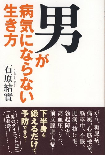 9784872905106: Way of Life That Man Is Not a Disease (Japanese Language)