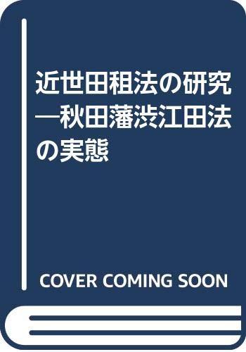 9784872941371: Kinsei densoho no kenkyu: Akita-han Shibue denpo no jittai (Japanese Edition)