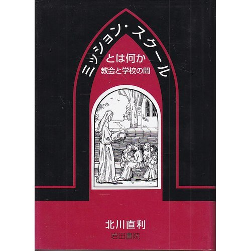 Between the school and church - What is the Mission School (2000) ISBN: 4872941608 [Japanese Import...
