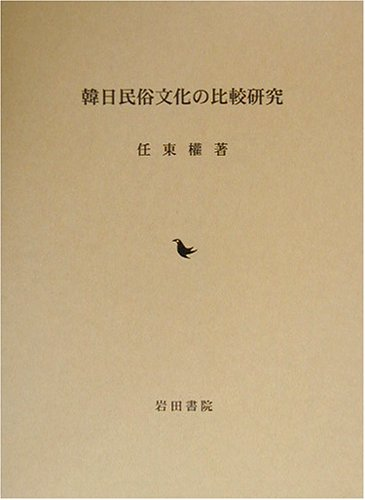Comparative Study of Korean and Japanese folk culture (2003) ISBN: 487294268X [Japanese Import]: ...