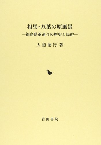 9784872947953: Folk history and Fukushima beach street - original landscape of Soma-Futaba (2013) ISBN: 4872947959 [Japanese Import]
