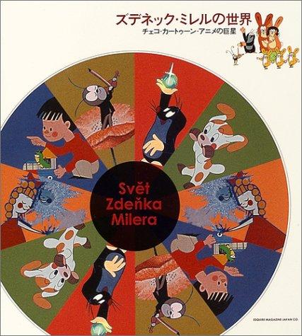 9784872950953: Giant of Czech Cartoon Anime World - Zdenek Miler, (2004) ISBN: 487295095X [Japanese Import]