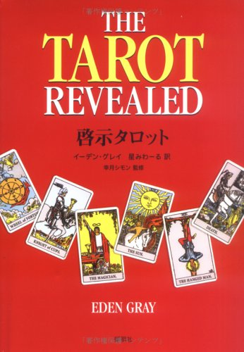 9784873021898: Revelation Tarot (2003) ISBN: 4873021898 [Japanese Import]
