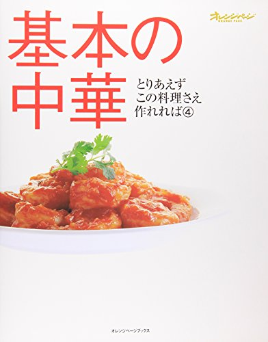 9784873031088: (- If Tsukurere even this dish for the time being orange Books page) of the b...